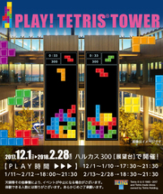 あべのハルカス 3周年イベント第8弾「プレイ!テトリスタワー」