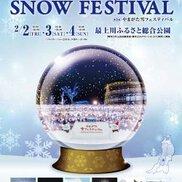 第3回やまがた 雪フェスティバル