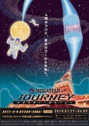 MEGASTAR JOURNEY Powered by ABAL