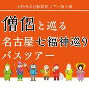 僧侶と巡る名古屋七福神めぐりバスツアー