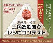 第4回 東海道川崎宿 三角おむすびレシピコンテスト