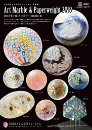 ART MARBLE&PAPERWEIGHT 2018