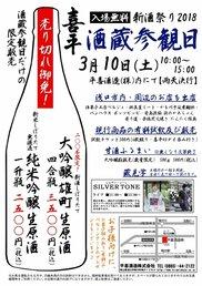 新酒祭り2018 喜平酒蔵参観日
