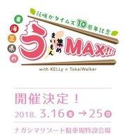 花咲かタイムズ10周年記念 うMAX!!
