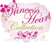 プリンセスハートコレクション2018