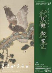 郷土ゆかりの企画展覧会「庄内の美術家たち13 孤高の日本画家 秋野松堂」展