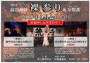 高岩神社裸参り&万燈夜