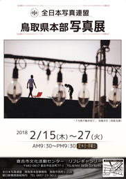 全日本写真連盟 鳥取県本部 写真展