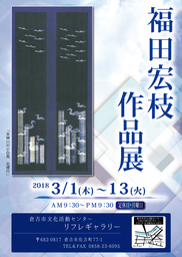 福田宏枝作品展