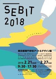 SEBIT2018東京都専門学校アート&デザイン展