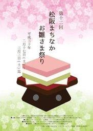 第12回 松阪まちなかお雛さま祭り