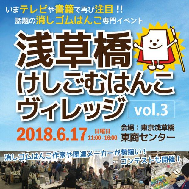 浅草橋けしごむはんこヴィレッジ Vol.3