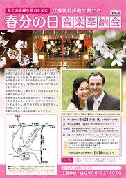 春分の日音楽奉納会 Vol.5
