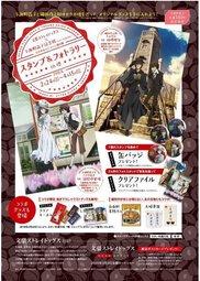 文豪ストレイドッグス×与謝野晶子記念館コラボキャンペーン第3弾スタンプ&フォトラリーIN堺