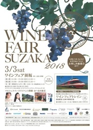 WINE FAIR SUZAKA 2018