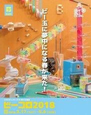 春の企画展 ビーコロ2018