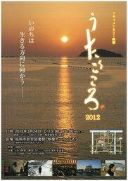 福岡市総合図書館 シネラ特別上映会「うたごころ2012」