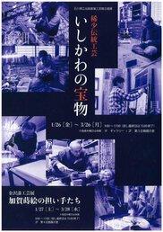 金沢漆工芸展 加賀蒔絵の担い手たち