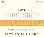 積水ハウス×ダイアログ・イン・ザ・ダーク 第20回記念プログラム「LOVE IN THE DARK」