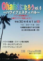 Ohanaになろう vol.6~ハワイフェスティバル~