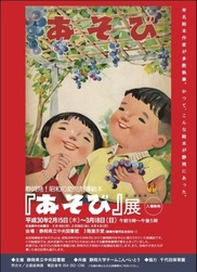 静岡発!「昭和の幼児指導絵本『あそび』展」