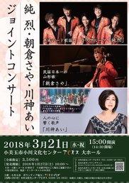 純烈・朝倉さや・川神あいジョイントコンサート