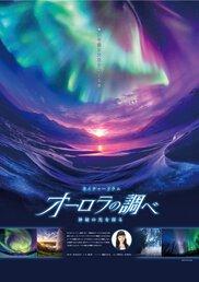 天球劇場 ドーム映像番組「オーロラの調べ~神秘の光をさぐる~」
