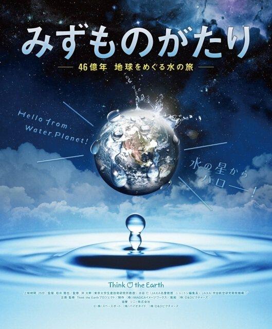 天球劇場 ドーム映像番組「みずものがたり~46億年 地球をめぐる水の旅」