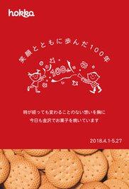 北陸製菓100周年「笑顔とともに歩んだ100年」