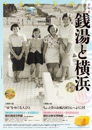 """銭湯と横浜-""""ゆ""""をめぐる人びと-"""