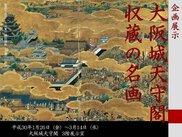 企画展示 大阪城天守閣収蔵の名画