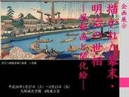 企画展示 描かれた幕末・明治の世相―風刺画と開化絵―