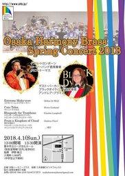 大阪ハーモニーブラス・スプリングコンサート2018