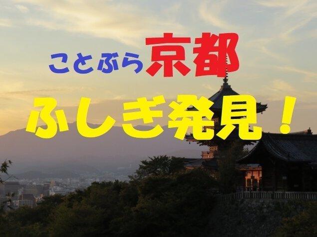 ことぶら京都 ふしぎ発見!