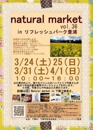 natural market in 下関vol.36