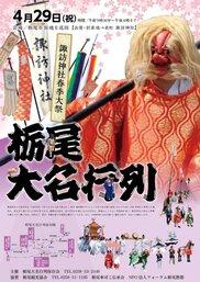 諏訪神社春季大祭 大名行列