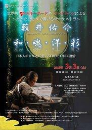 薮井佑介 5次元キーボード×エレクトーンによる たったひとりで奏でるオーケストラ~和・魂・洋・彩~