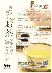 日本の美学~日本の作法とおもてなしの心~ 思いが伝わるお茶の淹れ方・道具の使い方