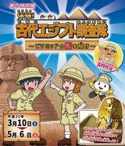 特別展「体験!古代エジプト調査隊~ピラミッドの謎を解け~」