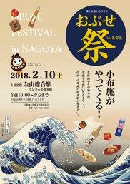 おぶせ祭りin名古屋