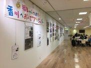 福島の子どもたち香川へおいで活動報告パネル展