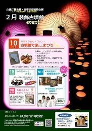 山鹿灯籠浪漫百華百彩連動企画 2月装飾古墳館event