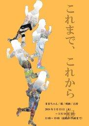 大阪成蹊大学美術コース2回生有志「これまで、これから展」