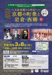 京都・明治150年 シンポジウム「京都の町衆と岩倉・西郷」
