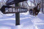 馬そりで行く硫黄山ヒストリー・ツアー