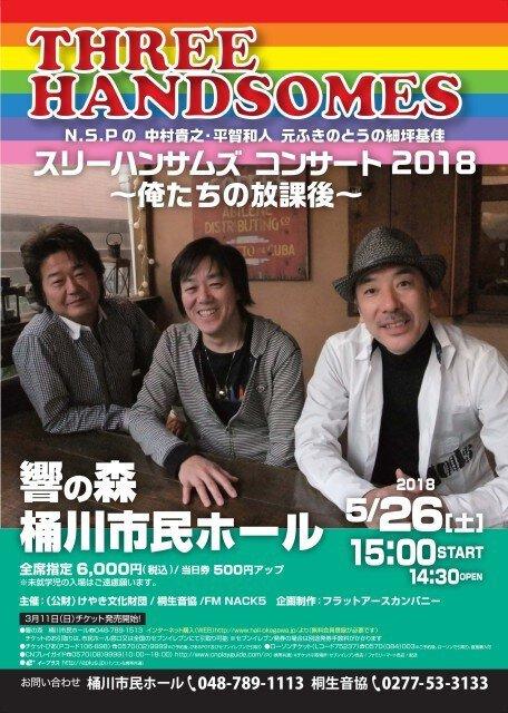 スリーハンサムズ コンサート2018~俺たちの放課後~