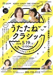 アクロス福岡1F 福岡シンフォニーホール