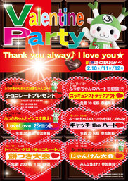 Valentine Party in道の駅おかべ