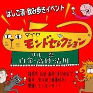 はしご酒イベント第21回白金・高砂・清川サルー祭