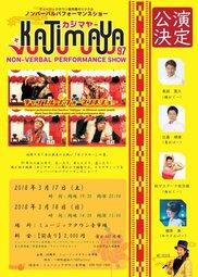 ミュージックタウン音市場オリジナルノンバーバルパフォーマンスショー「Kajimaya~カジマヤー~」